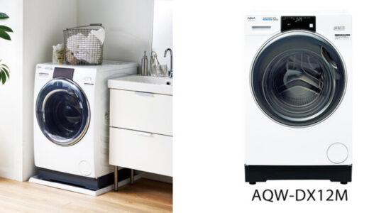 """『アクア(AQUA)』から新ドラム式洗濯機""""真っすぐドラム AQW-DX12M""""が登場!除菌・消臭機能に注目 2021年11月上旬発売"""