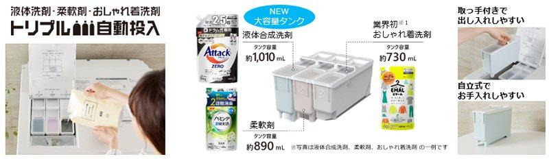 業界初!「おしゃれ着洗剤タンク」搭載の「トリプル自動投入」
